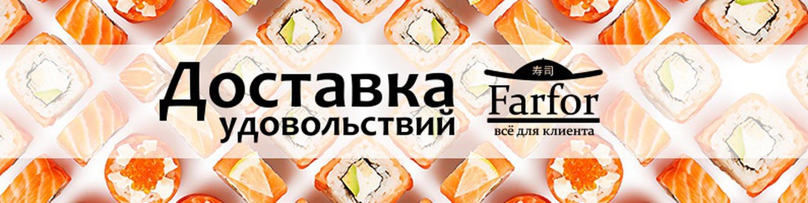 9f2662a782bf2 Доставка в Кинешме от ресторана Фарфор - это вкуснейшие роллы, изумительные  суши, выгодные ассорти сеты, настоящие японские супы, изысканные салаты, ...